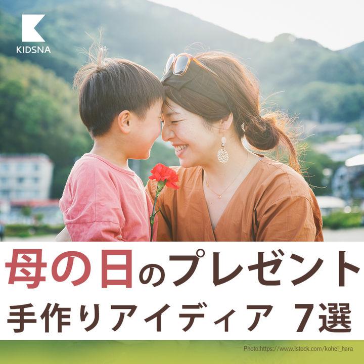 【手作りアイディア7選】子どもといっしょに作る母の日のプレゼント