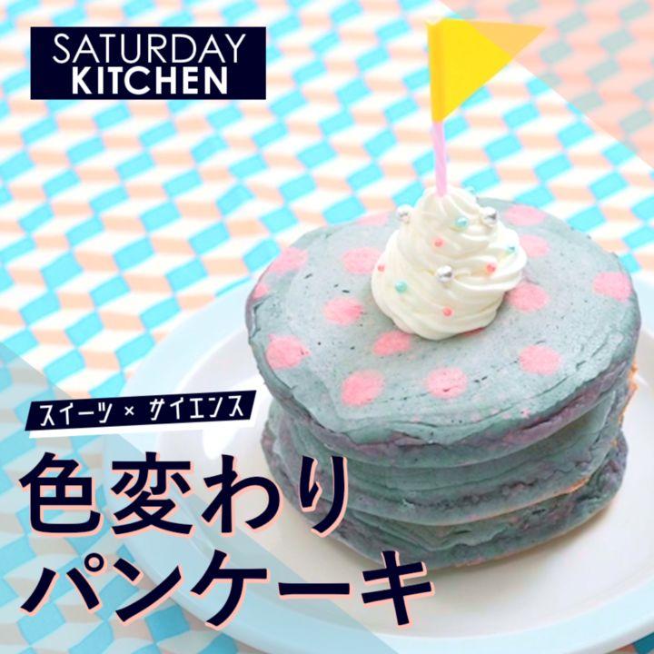 【スイーツ×サイエンス】まるで魔法!色が変わるパンケーキを作ってみよう!