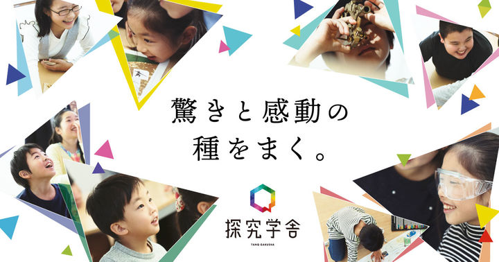 探究学舎 オンライン通塾「植物編」