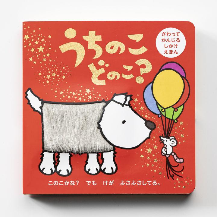 イギリス発、100万部超の世界的ベストセラー赤ちゃん絵本が日本上陸