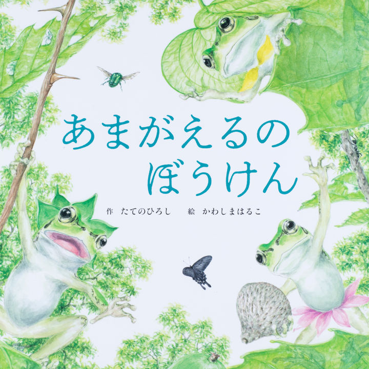 3匹のあまがえるの成長を描いた、大人気絵本の待望の続編が刊行