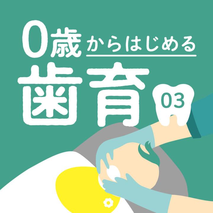 【完全図解】0~6歳が小児歯科で行う「歯と口のケア」を徹底解説