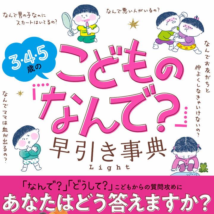 3・4・5歳のこどもの「なんで?」早引き事典 Lightが発売
