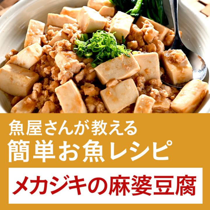 【魚屋さんの簡単お魚レシピ】まるでお肉!メカジキの麻婆豆腐