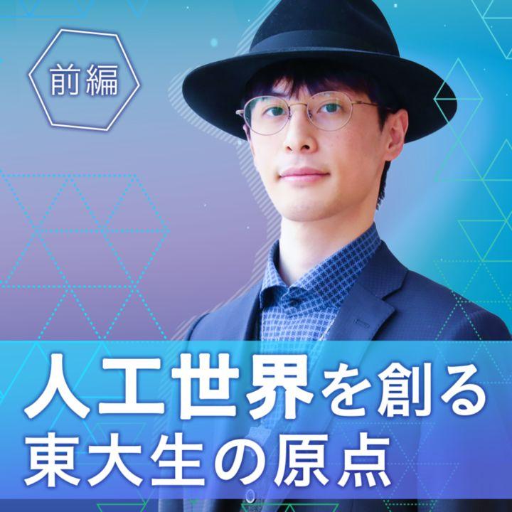 【中野智宏/前編】小5から「人工世界」を創る東大生のルーツ