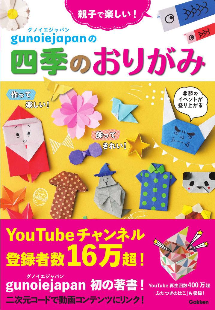 親子で楽しい! グノイエジャパンの四季のおりがみ 1,430円(税込)