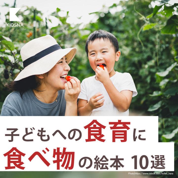 子どもへの食育にぴったり。食べ物の絵本10選