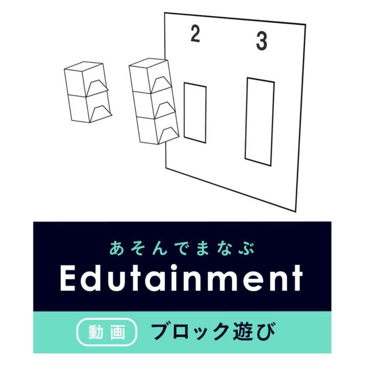 【あそんでまなぶ Edutainment】ブロック遊びから何が学べる?