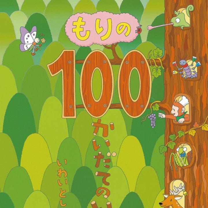 数字のくりあがりが楽しく学べる人気絵本シリーズの最新作が登場
