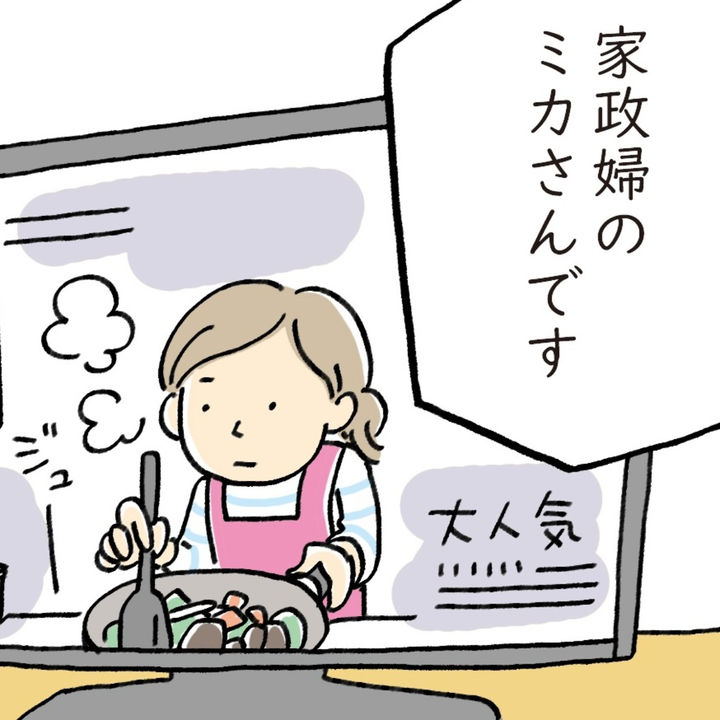 「専業主婦は家事代行を使ってはいけない?」妻と夫が見ているコソダテ/ママ編