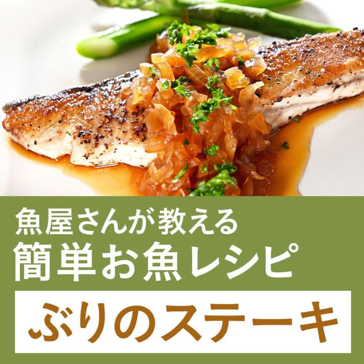 【魚屋さんの簡単お魚レシピ】レンジで本格ソース!ぶりのステーキ