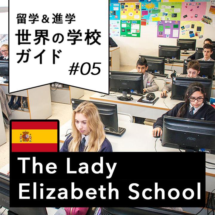 """【スペイン留学】幼児期から""""国際力""""を育むIPC校「The Lady Elizabeth School」"""