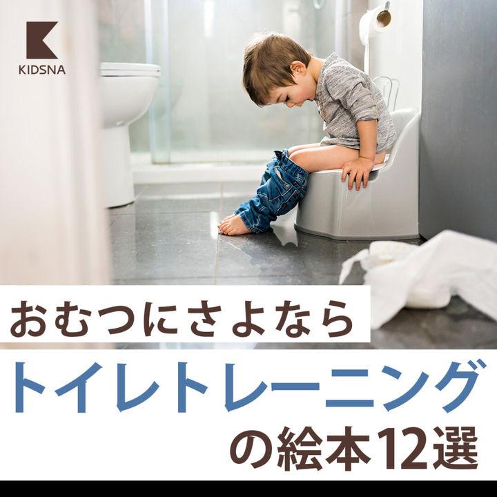 おむつにさよなら!トイレトレーニングに役立つ絵本12選