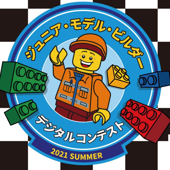 世界初、優れた子どもレゴビルダーのデジタルコンテストが開催