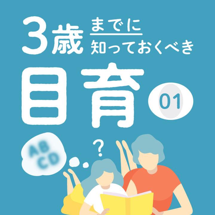 【目育#01】やる気や集中力がない…「近くが見えない」子どもが増えている