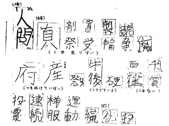 近見視力不良の子どもが書いた文字(提供:髙橋ひとみ先生)