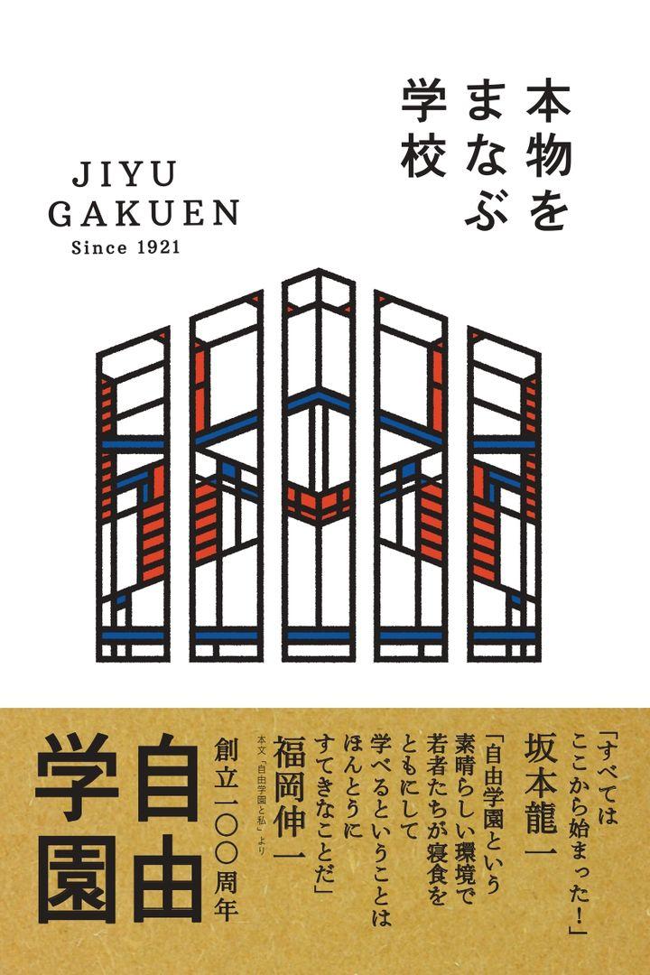 本物をまなぶ学校 自由学園 1,650円(税込)