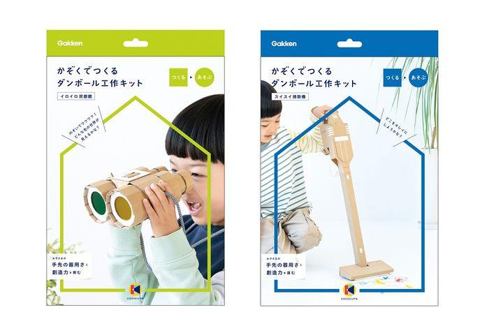 ダンボール工作キット 左/双眼鏡、右/掃除機 各1,650円(税込)