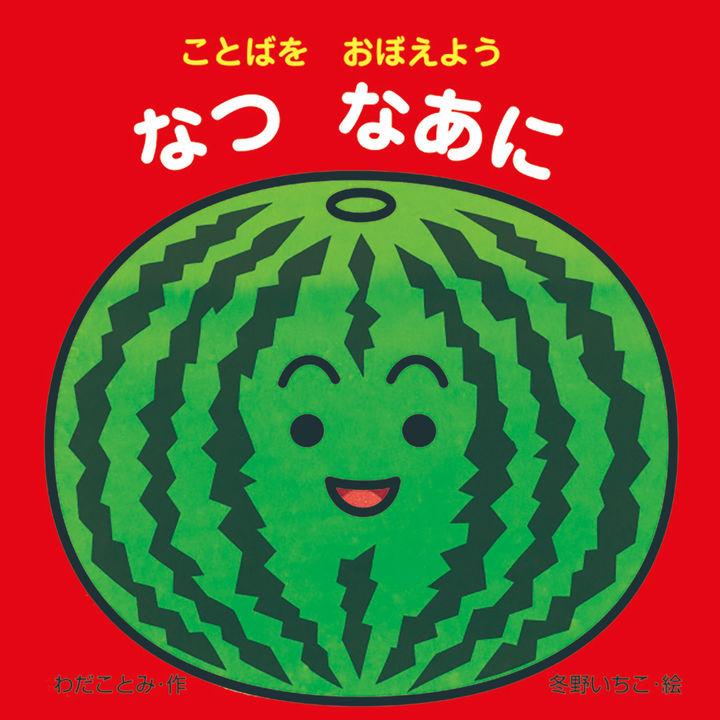 季節をテーマにした赤ちゃん向け絵本シリーズの最新刊が発売中