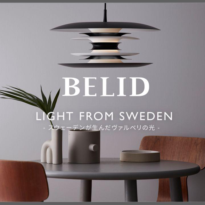 スウェーデン発の高品質な照明ブランド「BELID」が日本初上陸