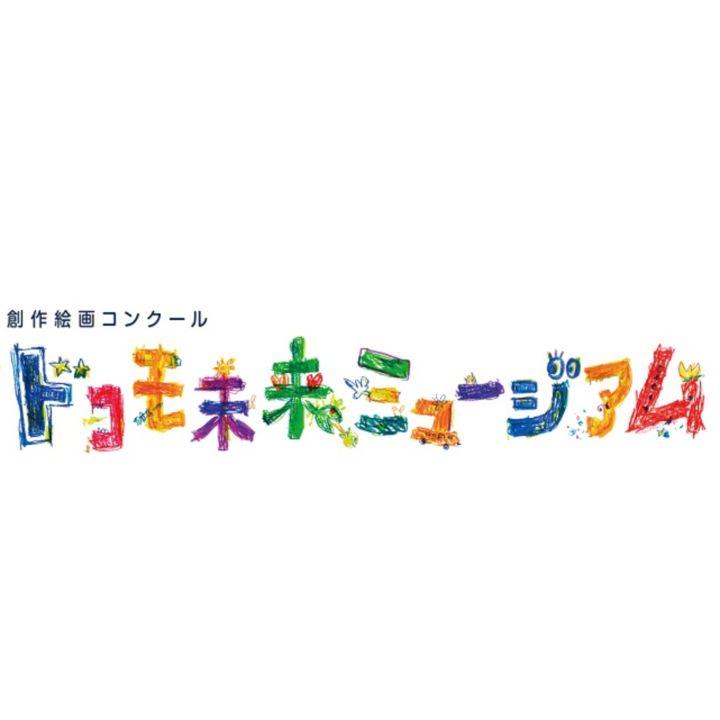 ドコモが子ども対象の日本最大級の創作絵画コンクールを開催