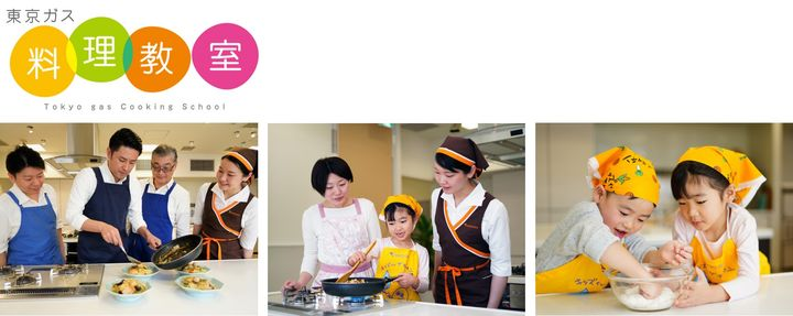 東京ガス親子料理教室