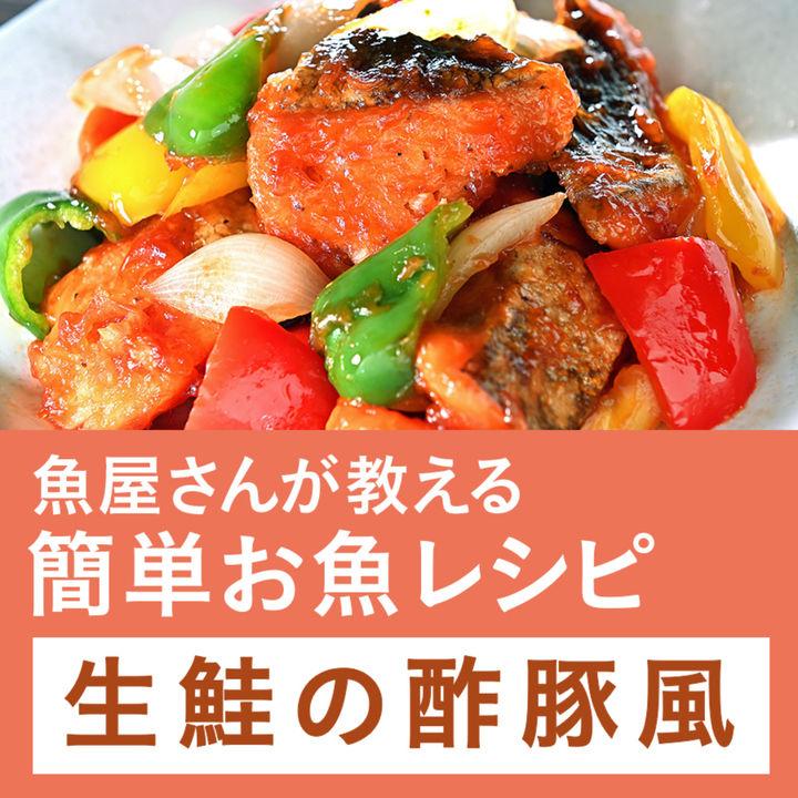 【魚屋さんの簡単お魚レシピ】脱マンネリに!生鮭の酢豚風