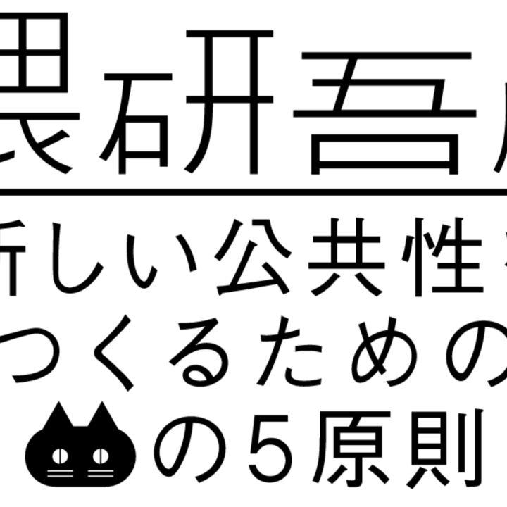 世界的な建築家 隈研吾氏の展覧会が東京国立近代美術館で開幕