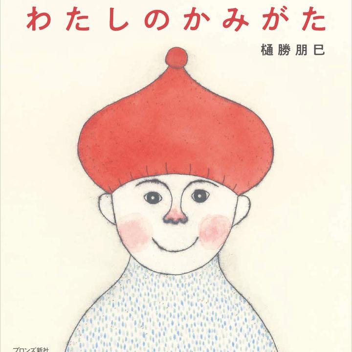 自分らしくいることの心地よさを描いた注目の絵本作家の新作が発売