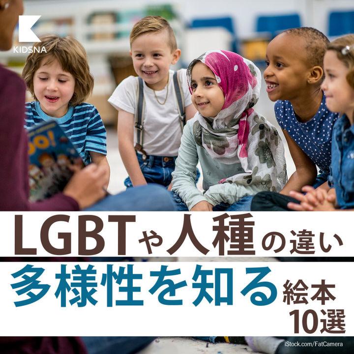 LGBTや人種の違いを考える。多様性について理解を深める絵本10選