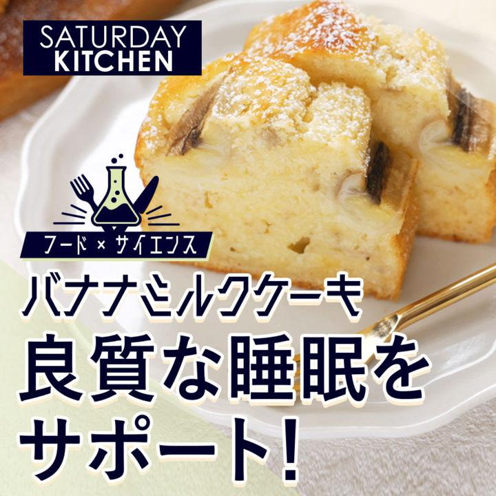 【サイエンス×フード】良質な睡眠をサポートする、バナナミルクケーキ