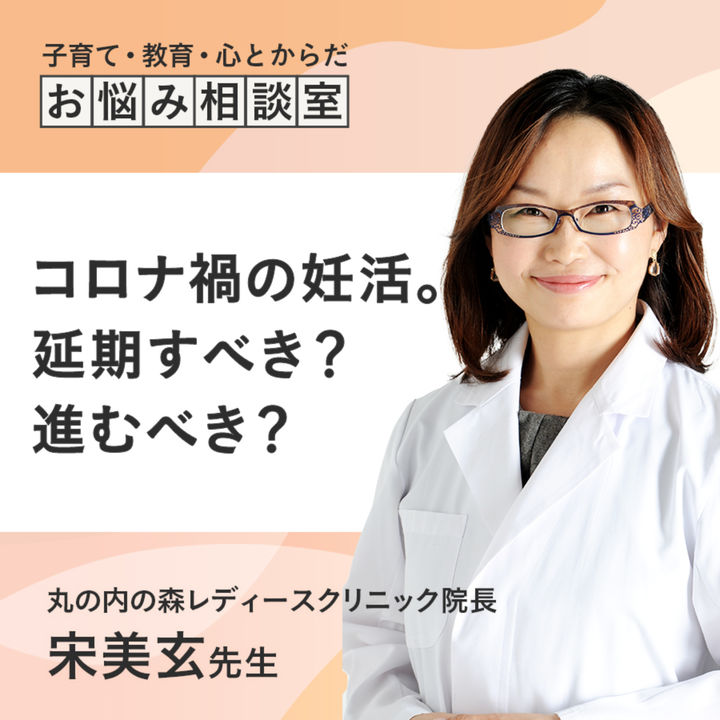 宋美玄先生に聞く、コロナ禍の妊活。延期すべき?進むべき?