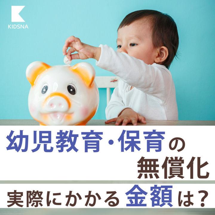 保育料や幼稚園の利用料。「幼児教育・保育の無償化」の実際は