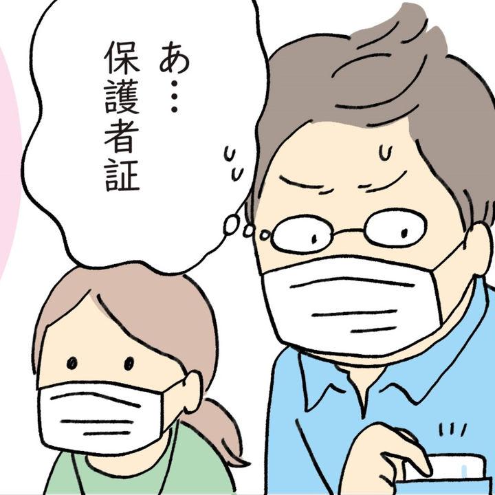 """「娘が自分の身を守るために。""""心配しすぎ""""なんてない!」妻と夫が見ているコソダテ/パパ編"""