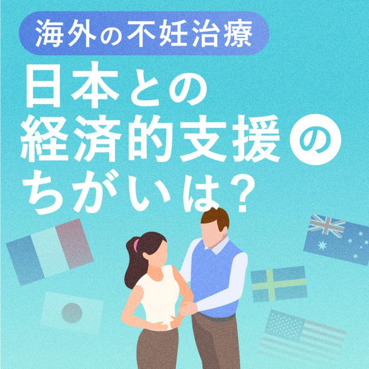 保険適用は当たり前?海外の不妊治療への経済支援、年齢や回数の制限は