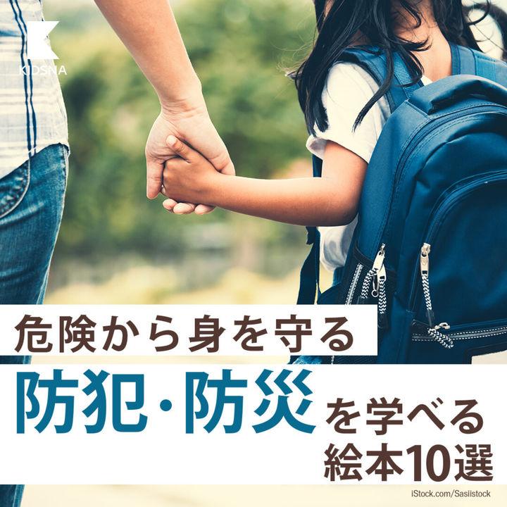 日常にひそむ危険から身を守る。防犯・防災を学べる絵本10選