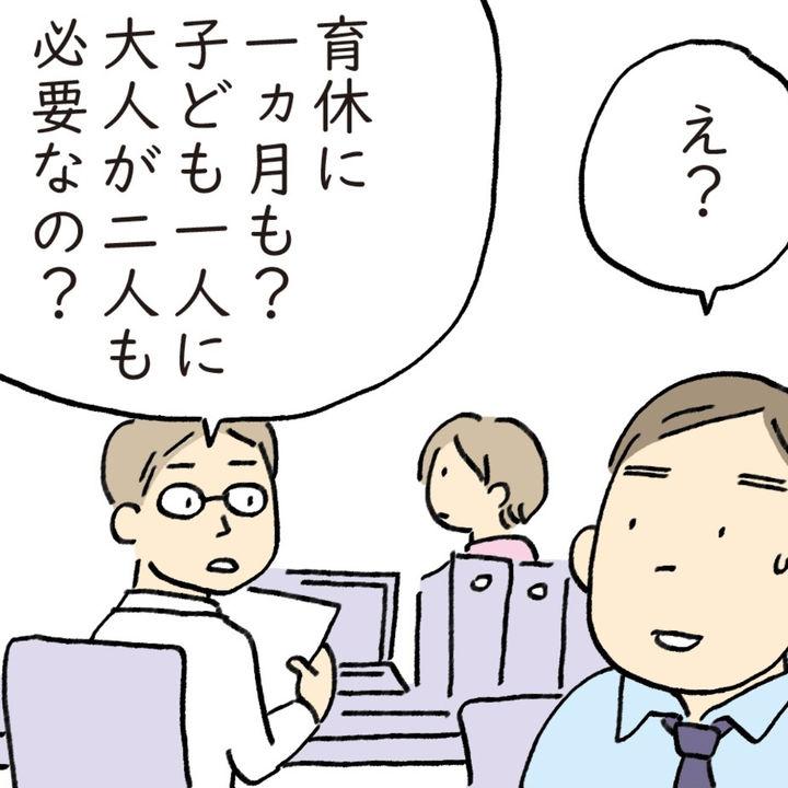 """「育児休暇は""""休暇""""なんかじゃない!」妻と夫が見ているコソダテ/パパ編"""
