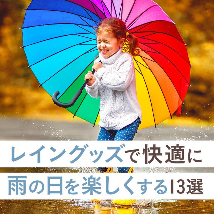 【雨を楽しくする13選】子どもの長靴やレインコートの選び方