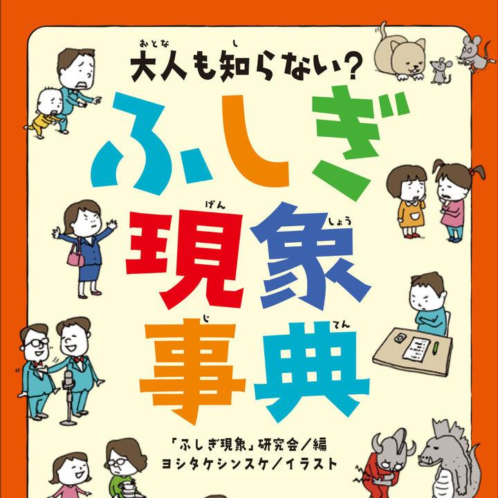 ヨシタケシンスケ氏のイラストも話題の″ふしぎ現象″を解説する本が発売