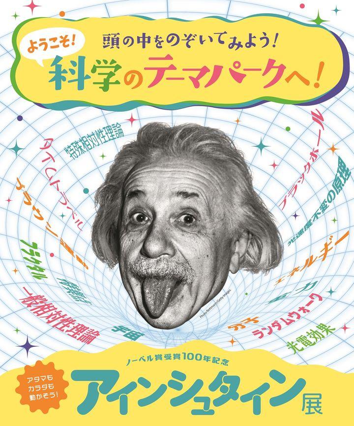 アインシュタイン展