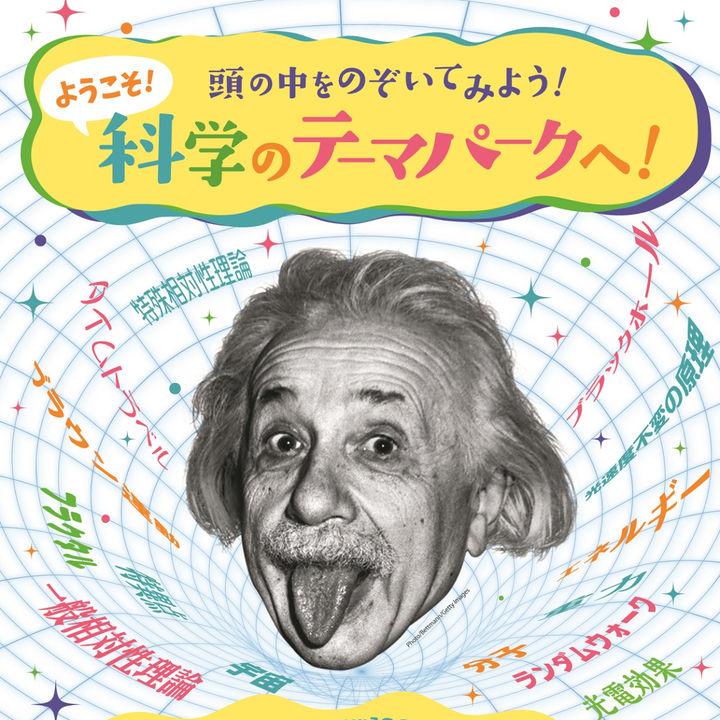 アインシュタインの理論をデジタル空間で体験できる企画展が開催