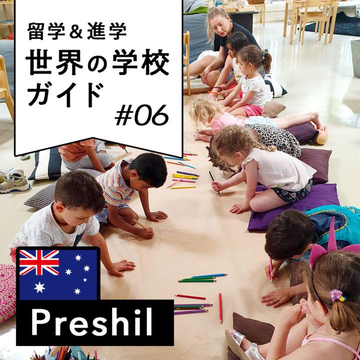 【オーストラリア留学】子ども中心主義の国際バカロレア校「Preshil」