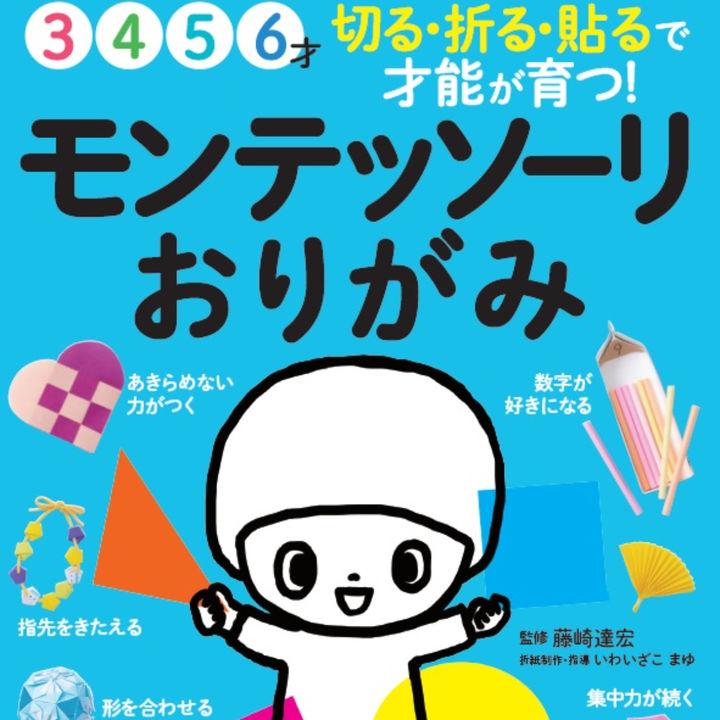 折紙×親子のおうち時間でモンテッソーリ教育ができる書籍が発売