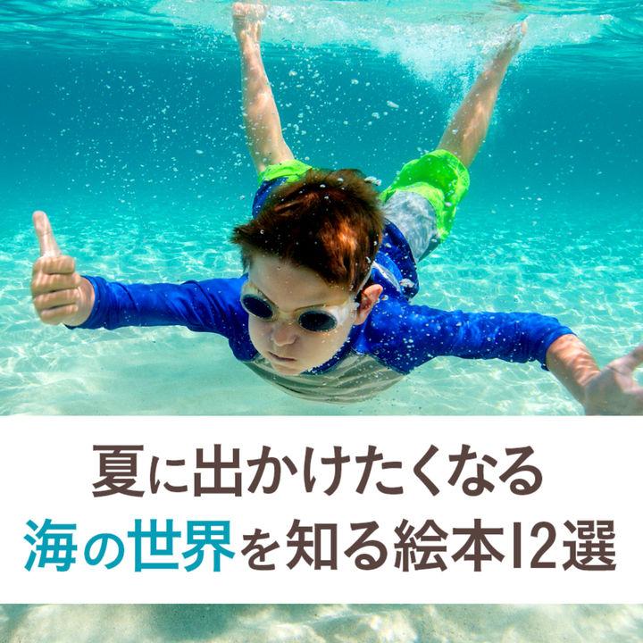 暑い夏に出かけたくなる。海の世界を知る絵本12選