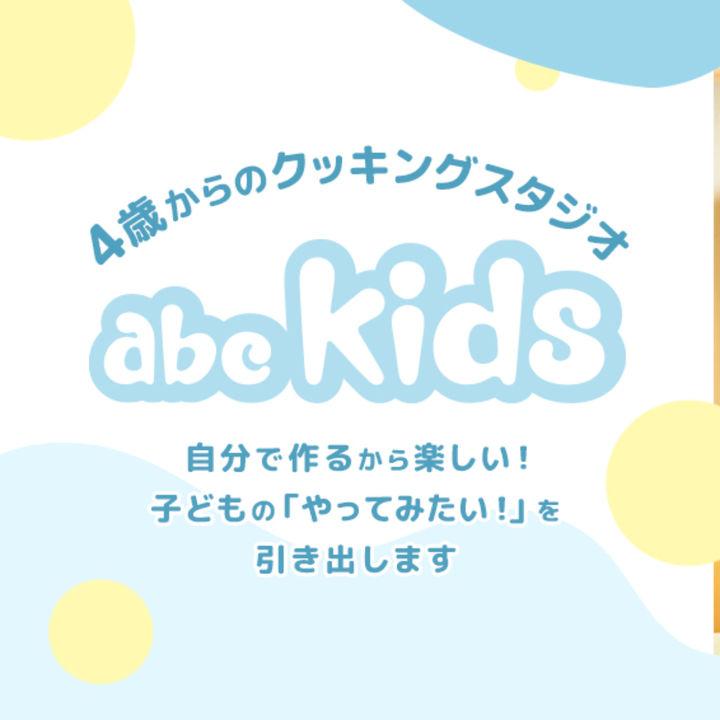 4歳からのクッキングスタジオ「abc kids」が新コンセプトで全国展開へ