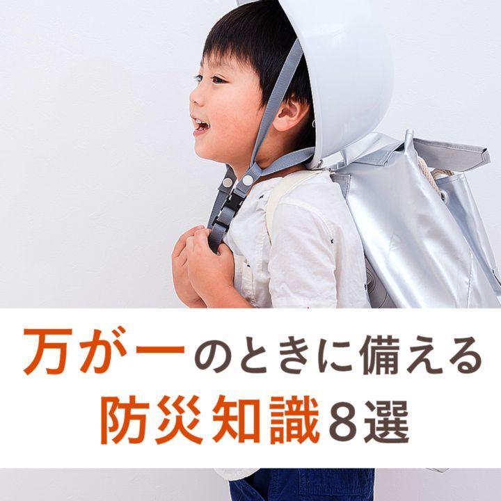 【災害に備える8選】知っておきたい家族を守る防災術や防災グッズ
