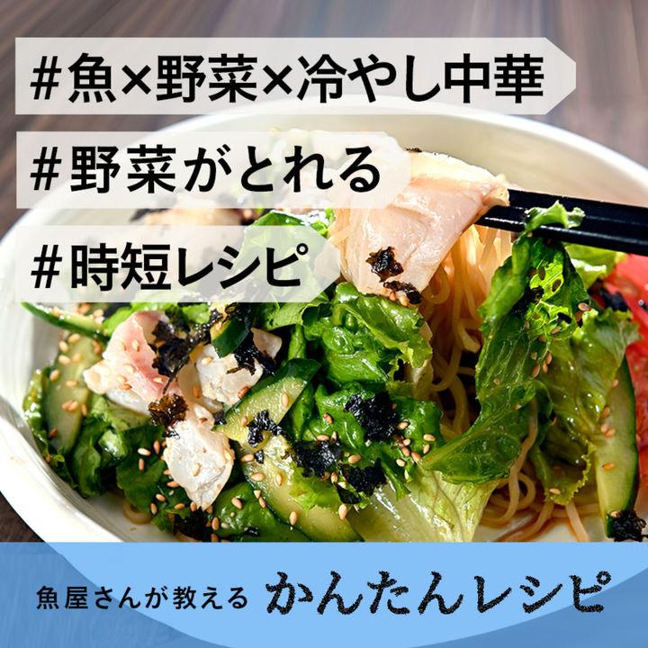 【魚屋さんが教える】夏休みのお昼に!鯛しゃぶのサラダ冷やし中華