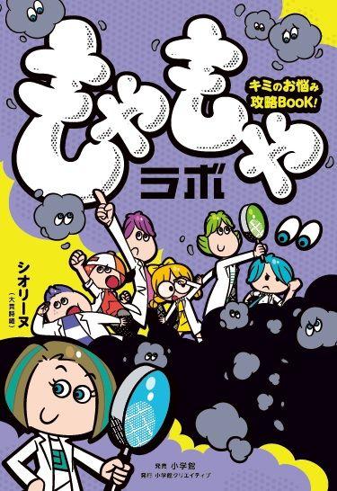 もやもやラボ キミのお悩み攻略BOOK! 1,100円(税込)