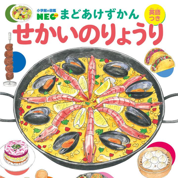 世界の料理や食文化が親子で楽しく学べるしかけ絵本図鑑が発売中