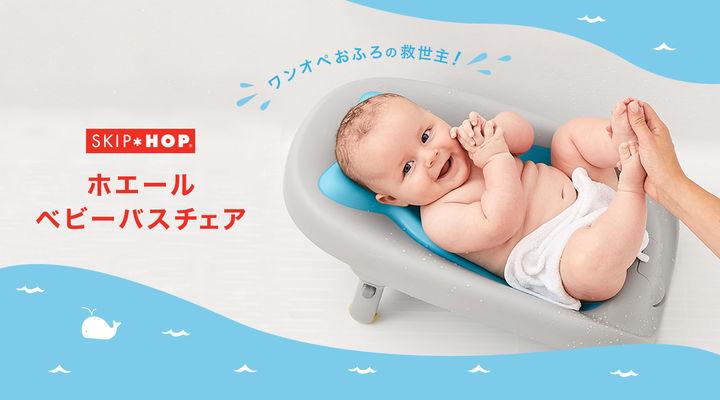 SKIP HOP ホエールベビーバスチェア 4,950円(税込)対象/新生児から6カ月頃まで